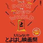 「ええじゃないか とよはし映画祭2021」3月12日(金)~14日(日)オンラインで開催