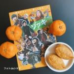 エリコのフォトdeシネマ♪ Vol.8 『ゾッキ』