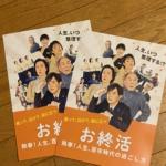 5月21日(金)公開の映画『お終活 熟春!人生、百年時代の過ごし方』から非売品プレスシートを2名様に